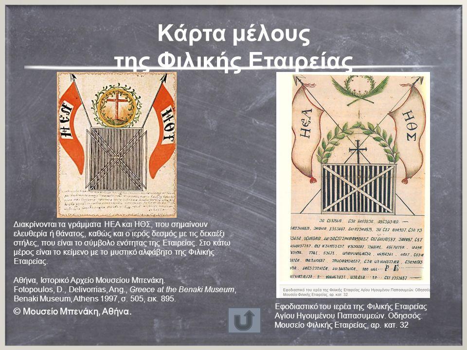 Κάρτα μέλους της Φιλικής Εταιρείας Διακρίνονται τα γράμματα ΗΕΑ και ΗΘΣ, που σημαίνουν ελευθερία ή θάνατος, καθώς και ο ιερός δεσμός με τις δεκαέξι στήλες, που είναι το σύμβολο ενότητας της Εταιρείας.