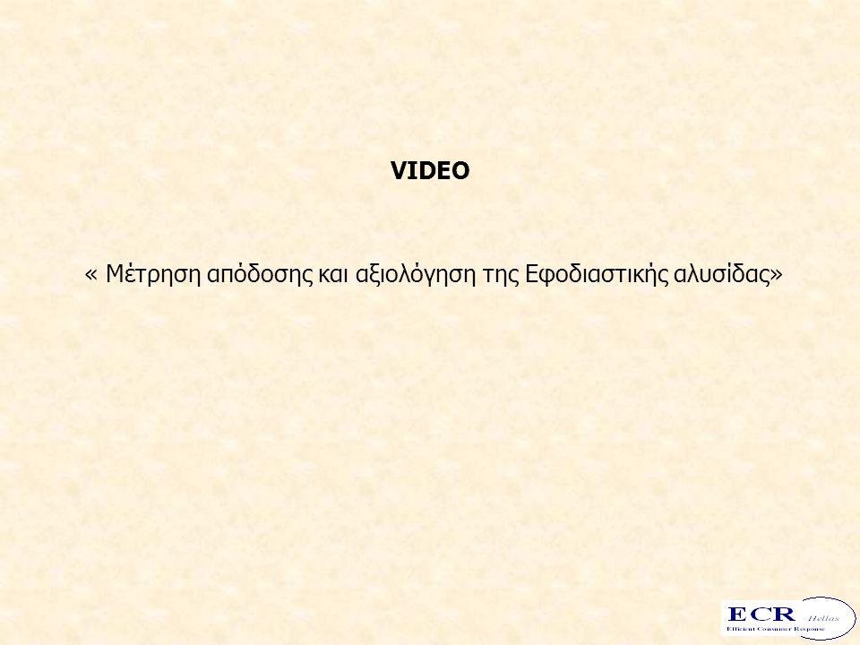 VIDEO « Μέτρηση απόδοσης και αξιολόγηση της Εφοδιαστικής αλυσίδας»