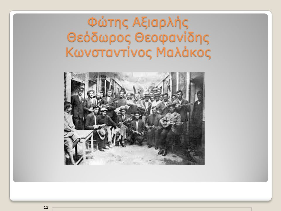 Φώτης Αξιαρλής Θεόδωρος Θεοφανίδης Κωνσταντίνος Μαλάκος