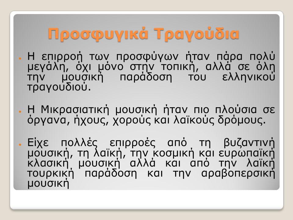 Προσφυγικά Τραγούδια ● Η επιρροή των προσφύγων ήταν πάρα πολύ μεγάλη, όχι μόνο στην τοπική, αλλά σε όλη την μουσική παράδοση του ελληνικού τραγουδιού.