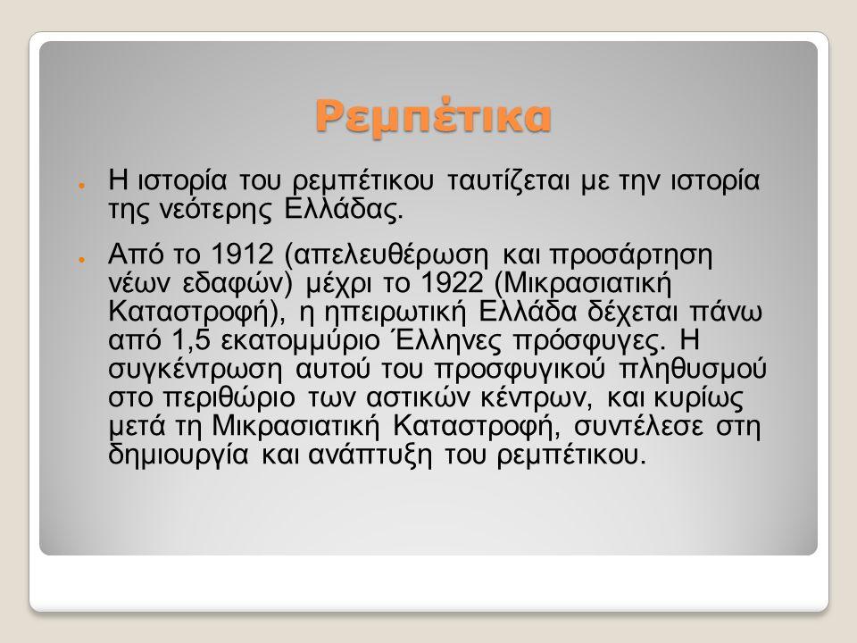 Ρεμπέτικα ● Η ιστορία του ρεμπέτικου ταυτίζεται με την ιστορία της νεότερης Ελλάδας.
