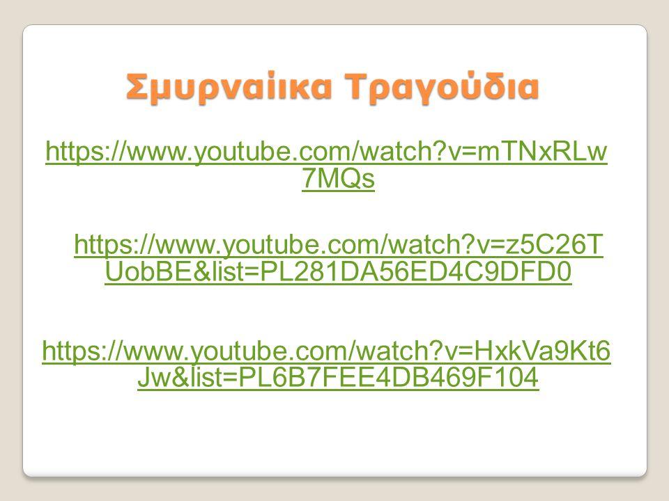 Σμυρναίικα Τραγούδια https://www.youtube.com/watch v=mTNxRLw 7MQs https://www.youtube.com/watch v=z5C26T UobBE&list=PL281DA56ED4C9DFD0 https://www.youtube.com/watch v=z5C26T UobBE&list=PL281DA56ED4C9DFD0 https://www.youtube.com/watch v=HxkVa9Kt6 Jw&list=PL6B7FEE4DB469F104