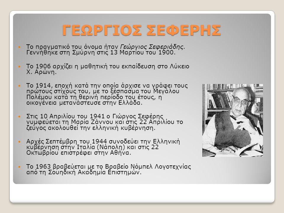 ΓΕΩΡΓΙΟΣ ΣΕΦΕΡΗΣ Το πραγματικό του όνομα ήταν Γεώργιος Σεφεριάδης.