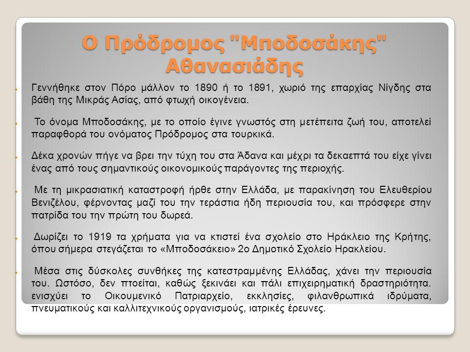 Ο Πρόδρομος Μποδοσάκης Αθανασιάδης ● Γεννήθηκε στον Πόρο μάλλον το 1890 ή το 1891, χωριό της επαρχίας Νίγδης στα βάθη της Μικράς Ασίας, από φτωχή οικογένεια.