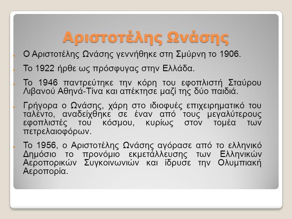 Αριστοτέλης Ωνάσης ● Ο Αριστοτέλης Ωνάσης γεννήθηκε στη Σμύρνη το 1906.