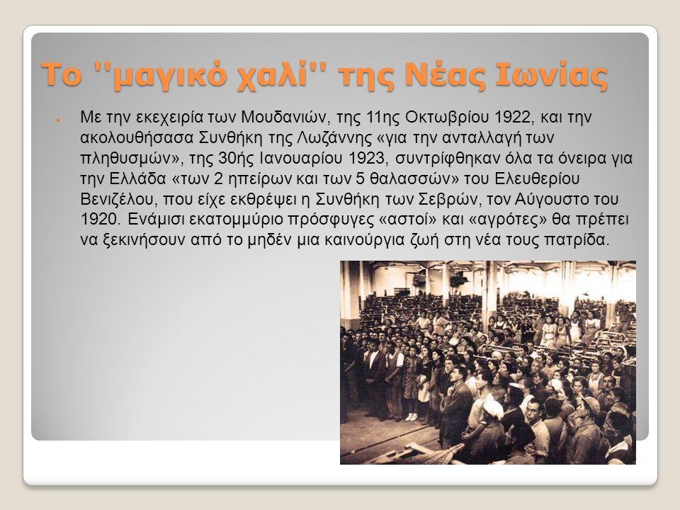 Το μαγικό χαλί της Νέας Ιωνίας ● Με την εκεχειρία των Μουδανιών, της 11ης Οκτωβρίου 1922, και την ακολουθήσασα Συνθήκη της Λωζάννης «για την ανταλλαγή των πληθυσμών», της 30ής Ιανουαρίου 1923, συντρίφθηκαν όλα τα όνειρα για την Ελλάδα «των 2 ηπείρων και των 5 θαλασσών» του Ελευθερίου Βενιζέλου, που είχε εκθρέψει η Συνθήκη των Σεβρών, τον Αύγουστο του 1920.