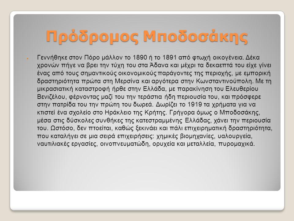 Πρόδρομος Μποδοσάκης ● Γεννήθηκε στον Πόρο μάλλον το 1890 ή το 1891 από φτωχή οικογένεια.