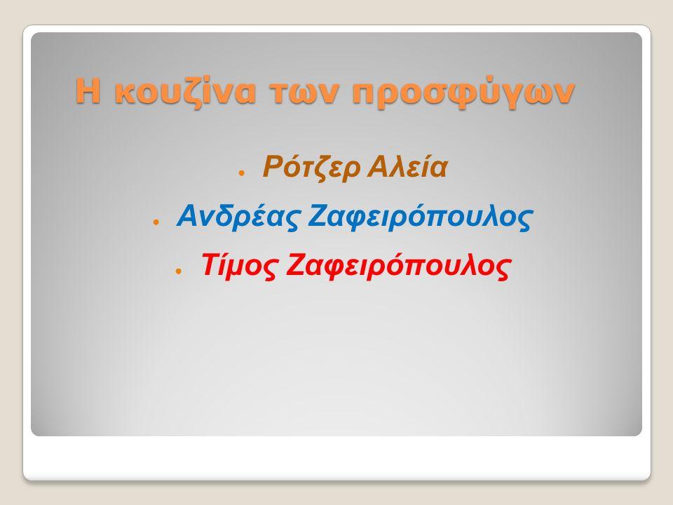Η κουζίνα των προσφύγων ● Ρότζερ Αλεία ● Ανδρέας Ζαφειρόπουλος ● Τίμος Ζαφειρόπουλος