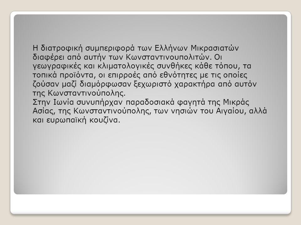 Η διατροφική συμπεριφορά των Ελλήνων Μικρασιατών διαφέρει από αυτήν των Κωνσταντινουπολιτών.