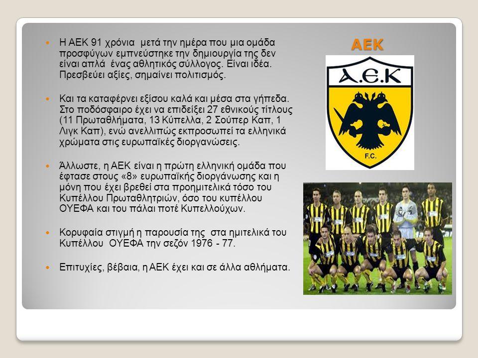 ΑΕΚ Η ΑΕΚ 91 χρόνια μετά την ημέρα που μια ομάδα προσφύγων εμπνεύστηκε την δημιουργία της δεν είναι απλά ένας αθλητικός σύλλογος.