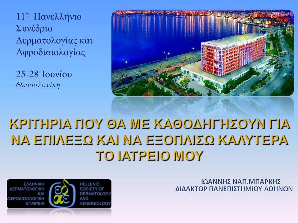 ΙΩΑΝΝΗΣ ΝΑΠ.ΜΠΑΡΚΗΣ ΔΙΔΑΚΤΩΡ ΠΑΝΕΠΙΣΤΗΜΙΟΥ ΑΘΗΝΩΝ ΙΩΑΝΝΗΣ ΝΑΠ.ΜΠΑΡΚΗΣ ΔΙΔΑΚΤΩΡ ΠΑΝΕΠΙΣΤΗΜΙΟΥ ΑΘΗΝΩΝ 11 ο Πανελλήνιο Συνέδριο Δερματολογίας και Αφροδισιολογίας 25-28 Ιουνίου Θεσσαλονίκη