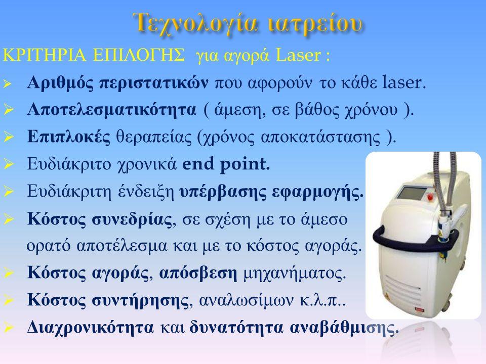 ΚΡΙΤΗΡΙΑ ΕΠΙΛΟΓΗΣ για αγορά Laser :  Αριθμός περιστατικών που αφορούν το κάθε laser.  Αποτελεσματικότητα ( άμεση, σε βάθος χρόνου ).  Επιπλοκές θερ