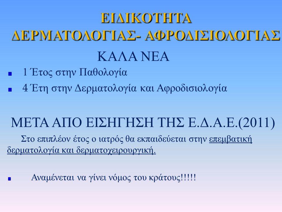 1 Έτος στην Παθολογία 4 Έτη στην Δερματολογία και Αφροδισιολογία ΜΕΤΑ ΑΠΟ ΕΙΣΗΓΗΣΗ ΤΗΣ Ε. Δ. Α. Ε.(2011) Στο επιπλέον έτος ο ιατρός θα εκπαιδεύεται στ