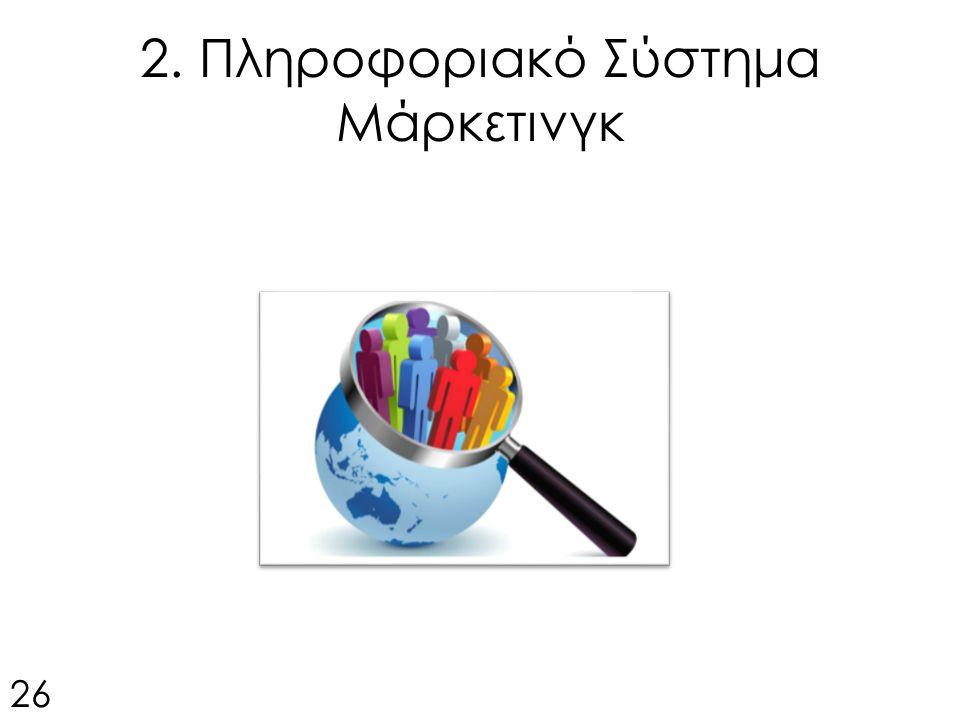 2. Πληροφοριακό Σύστημα Μάρκετινγκ 26