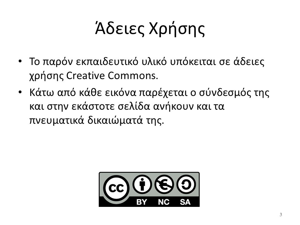 Άδειες Χρήσης Το παρόν εκπαιδευτικό υλικό υπόκειται σε άδειες χρήσης Creative Commons. Κάτω από κάθε εικόνα παρέχεται ο σύνδεσμός της και στην εκάστοτ