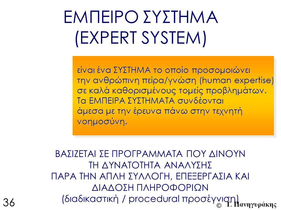 ΕΜΠΕΙΡΟ ΣΥΣΤΗΜΑ (EXPERT SYSTEM) είναι ένα ΣΥΣΤΗΜΑ το οποίο προσομοιώνει την ανθρώπινη πείρα/γνώση (human expertise) σε καλά καθορισμένους τομείς προβλ