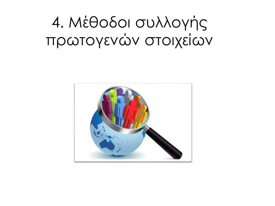 4. Μέθοδοι συλλογής πρωτογενών στοιχείων