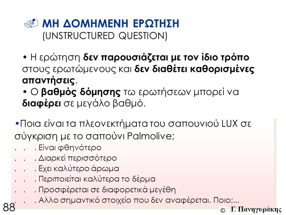 ΜΗ ΔΟΜΗΜΕΝΗ ΕΡΩΤΗΣΗ (UNSTRUCTURED QUESTION) Ποια είναι τα πλεονεκτήματα του σαπουνιού LUX σε σύγκριση με το σαπούνι Palmolive;...