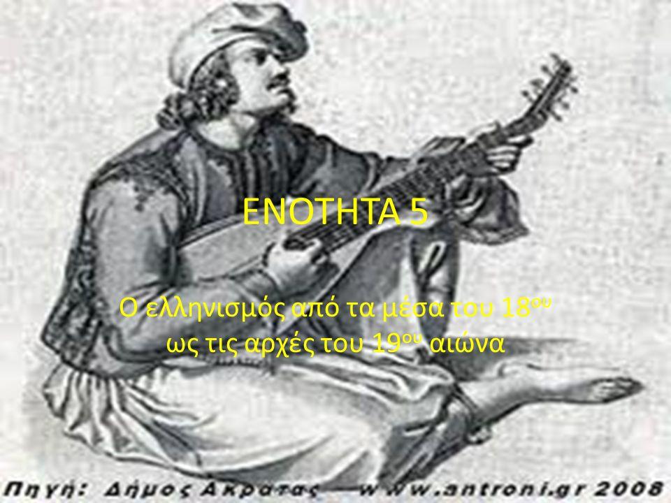 ΕΝΟΤΗΤΑ 5 Ο ελληνισμός από τα μέσα του 18 ου ως τις αρχές του 19 ου αιώνα