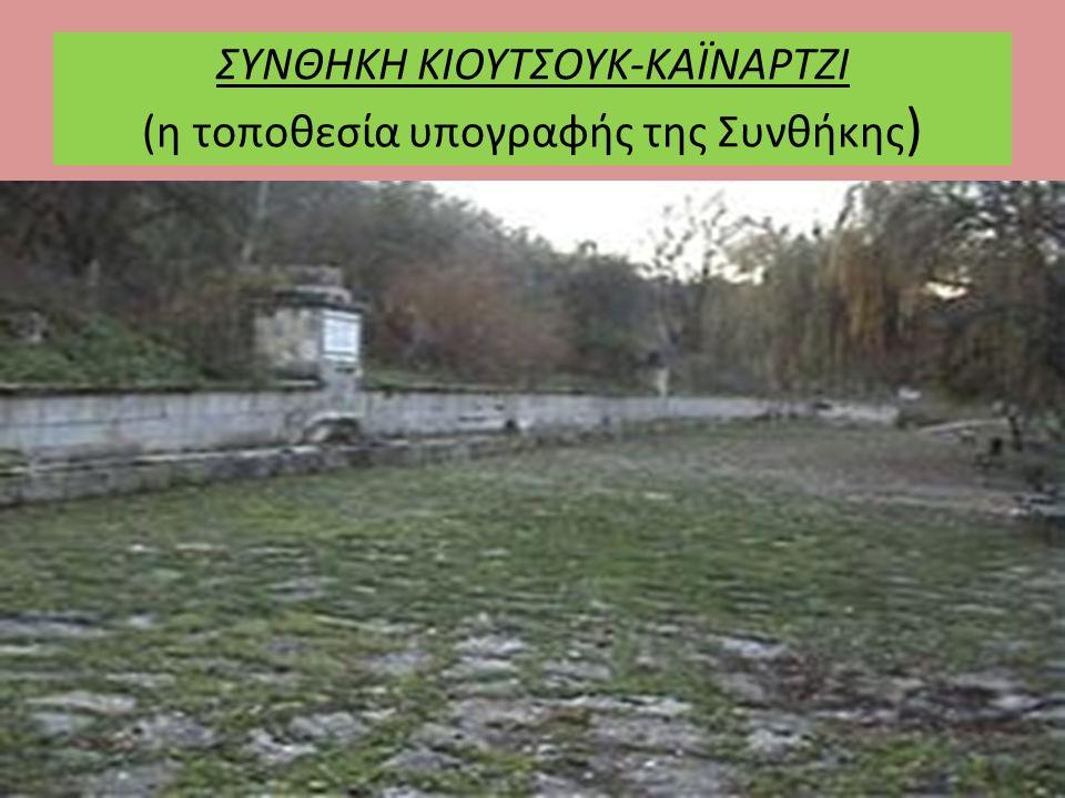 ΣΥΝΘΗΚΗ ΚΙΟΥΤΣΟΥΚ-ΚΑΪΝΑΡΤΖΙ (η τοποθεσία υπογραφής της Συνθήκης )