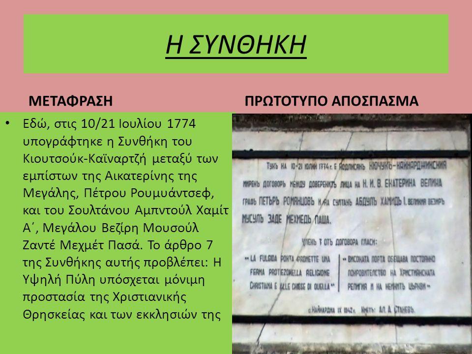 Η ΣΥΝΘΗΚΗ ΜΕΤΑΦΡΑΣΗ Εδώ, στις 10/21 Ιουλίου 1774 υπογράφτηκε η Συνθήκη του Κιουτσούκ-Καϊναρτζή μεταξύ των εμπίστων της Αικατερίνης της Μεγάλης, Πέτρου