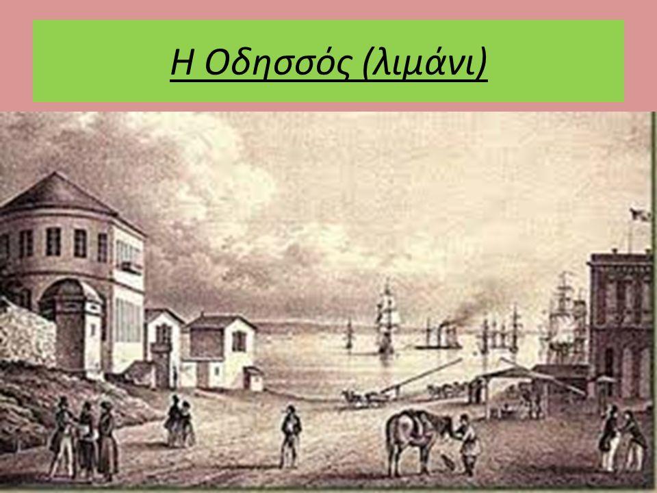 Η Οδησσός (λιμάνι)