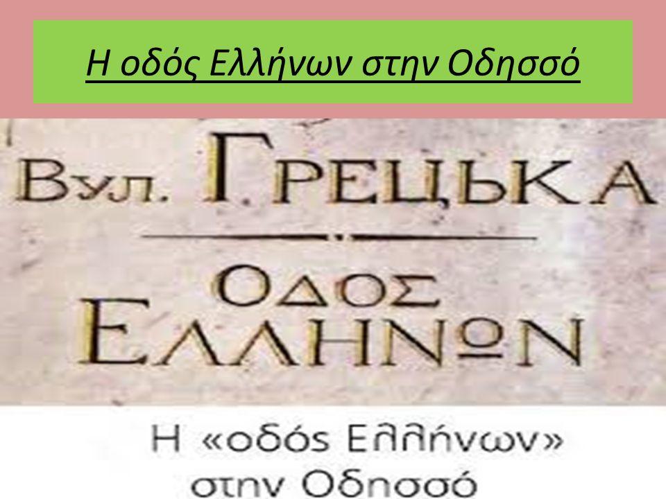 Η οδός Ελλήνων στην Οδησσό