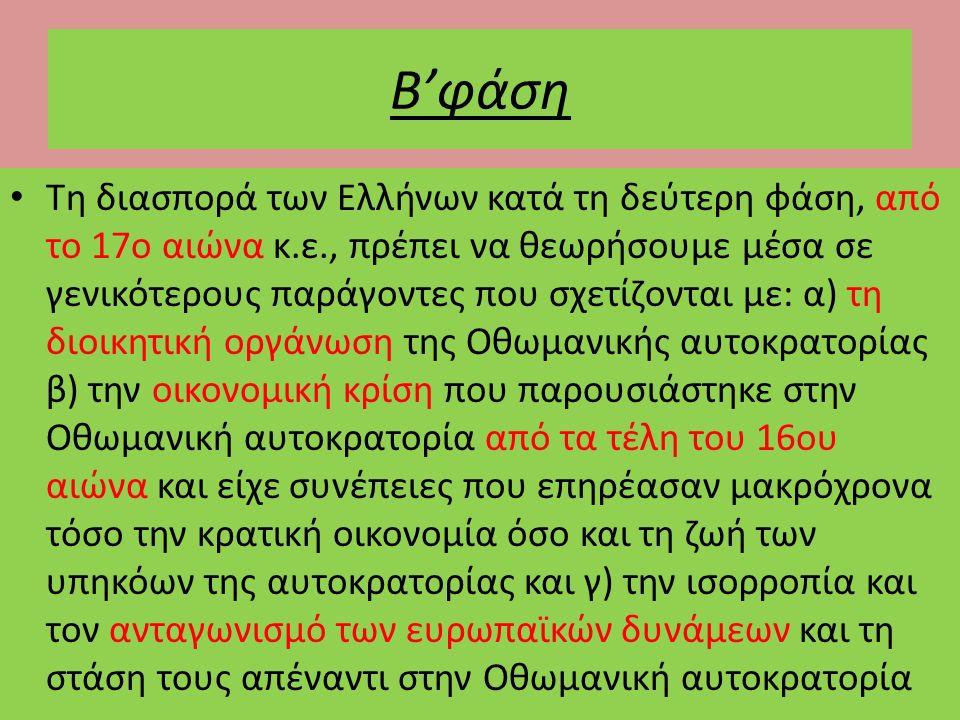 Β'φάση Τη διασπορά των Ελλήνων κατά τη δεύτερη φάση, από το 17ο αιώνα κ.ε., πρέπει να θεωρήσουμε μέσα σε γενικότερους παράγοντες που σχετίζονται με: α