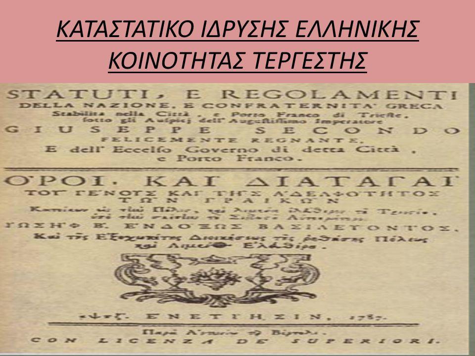 ΚΑΤΑΣΤΑΤΙΚΟ ΙΔΡΥΣΗΣ ΕΛΛΗΝΙΚΗΣ ΚΟΙΝΟΤΗΤΑΣ ΤΕΡΓΕΣΤΗΣ