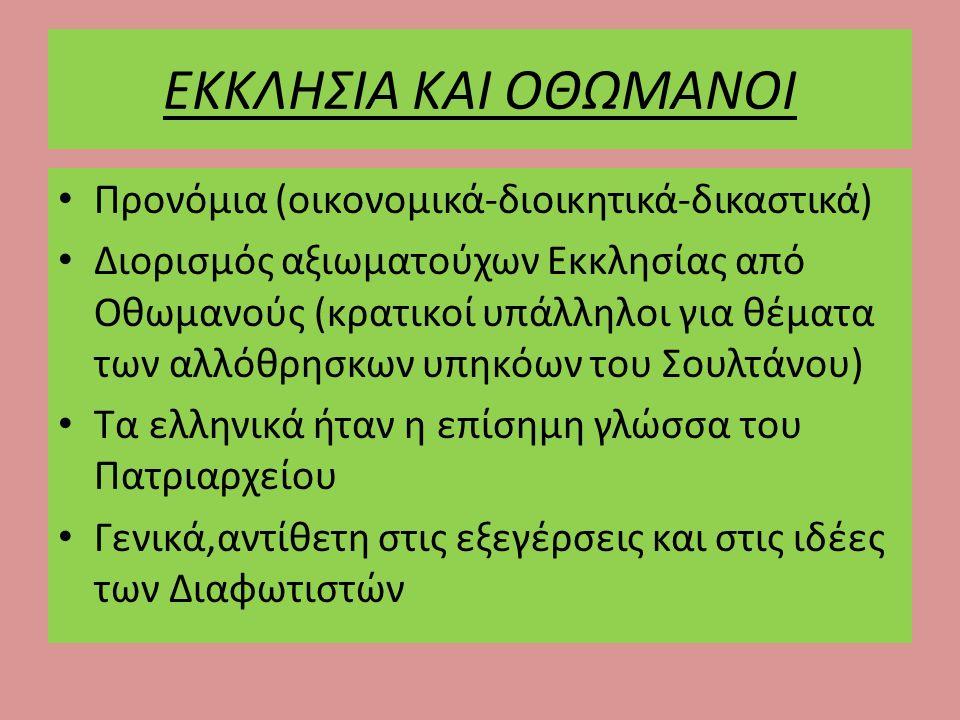 ΕΚΚΛΗΣΙΑ ΚΑΙ ΟΘΩΜΑΝΟΙ Προνόμια (οικονομικά-διοικητικά-δικαστικά) Διορισμός αξιωματούχων Εκκλησίας από Οθωμανούς (κρατικοί υπάλληλοι για θέματα των αλλ