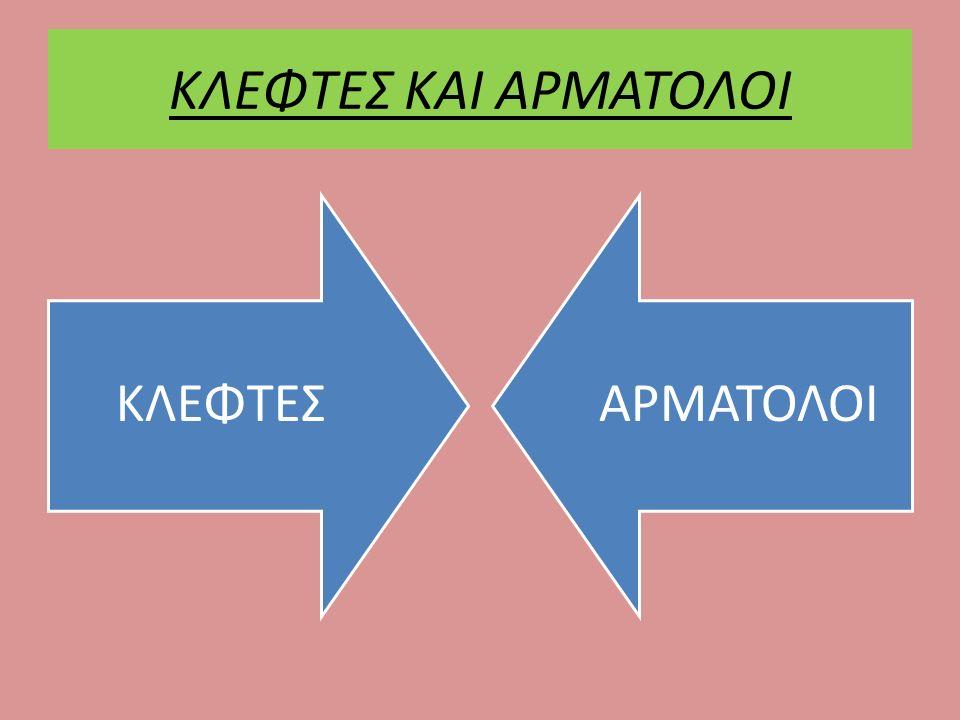 ΚΛΕΦΤΕΣ ΚΑΙ ΑΡΜΑΤΟΛΟΙ ΚΛΕΦΤΕΣΑΡΜΑΤΟΛΟΙ