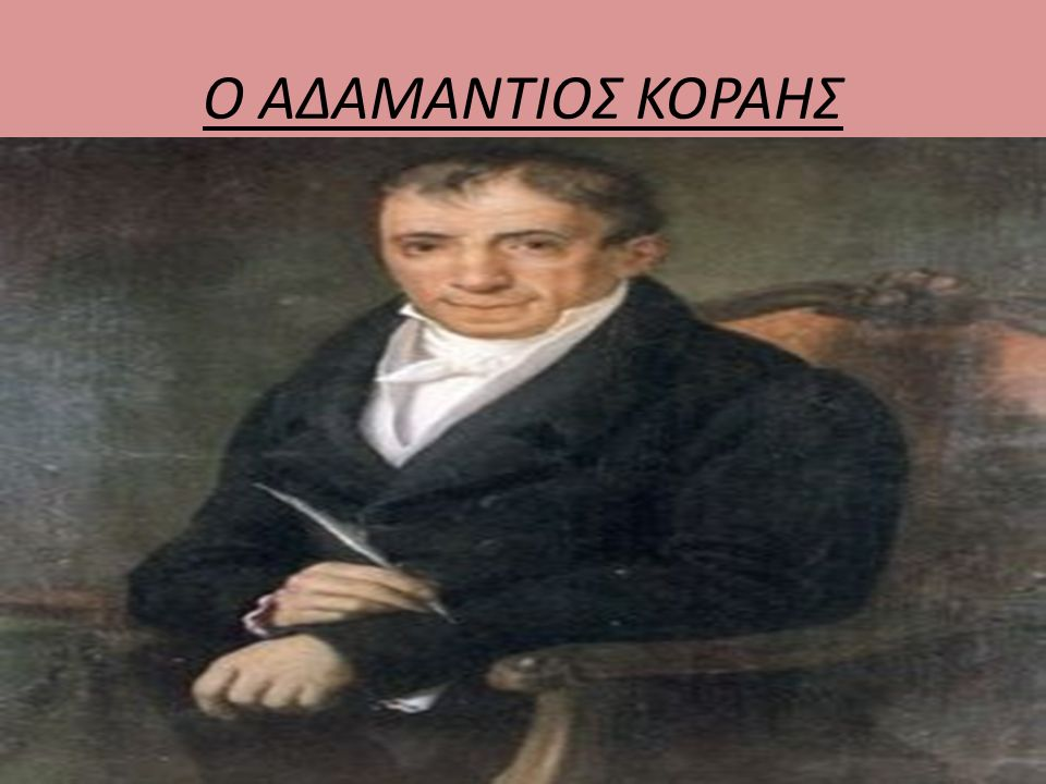 Ο ΑΔΑΜΑΝΤΙΟΣ ΚΟΡΑΗΣ