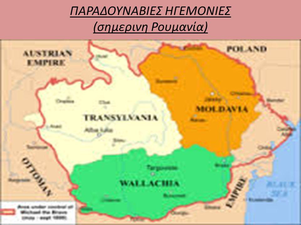 ΠΑΡΑΔΟΥΝΑΒΙΕΣ ΗΓΕΜΟΝΙΕΣ (σημερινη Ρουμανία)