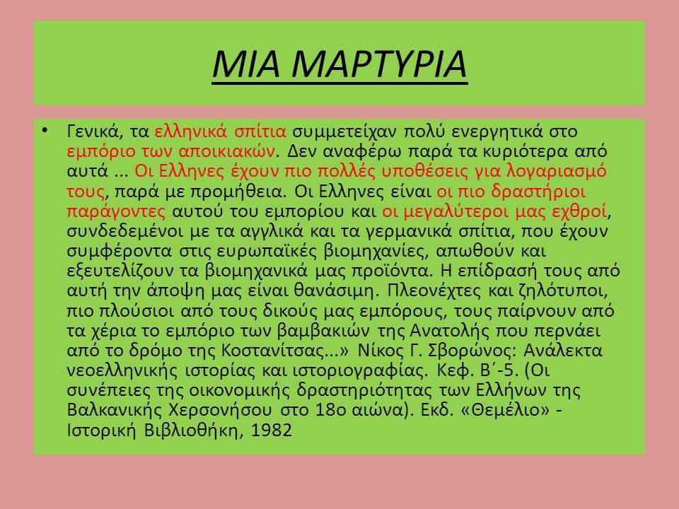 ΜΙΑ ΜΑΡΤΥΡΙΑ Γενικά, τα ελληνικά σπίτια συμμετείχαν πολύ ενεργητικά στο εμπόριο των αποικιακών. Δεν αναφέρω παρά τα κυριότερα από αυτά... Οι Ελληνες έ