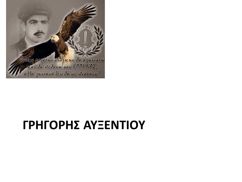 ΓΡΗΓΟΡΗΣ ΑΥΞΕΝΤΙΟΥ