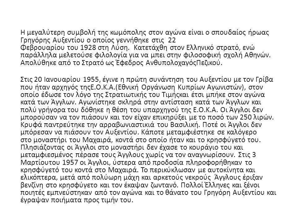 Η μεγαλύτερη συμβολή της κωμόπολης στον αγώνα είναι ο σπουδαίος ήρωας Γρηγόρης Αυξεντίου ο οποίος γεννήθηκε στις 22 Φεβρουαρίου του 1928 στη Λύση.