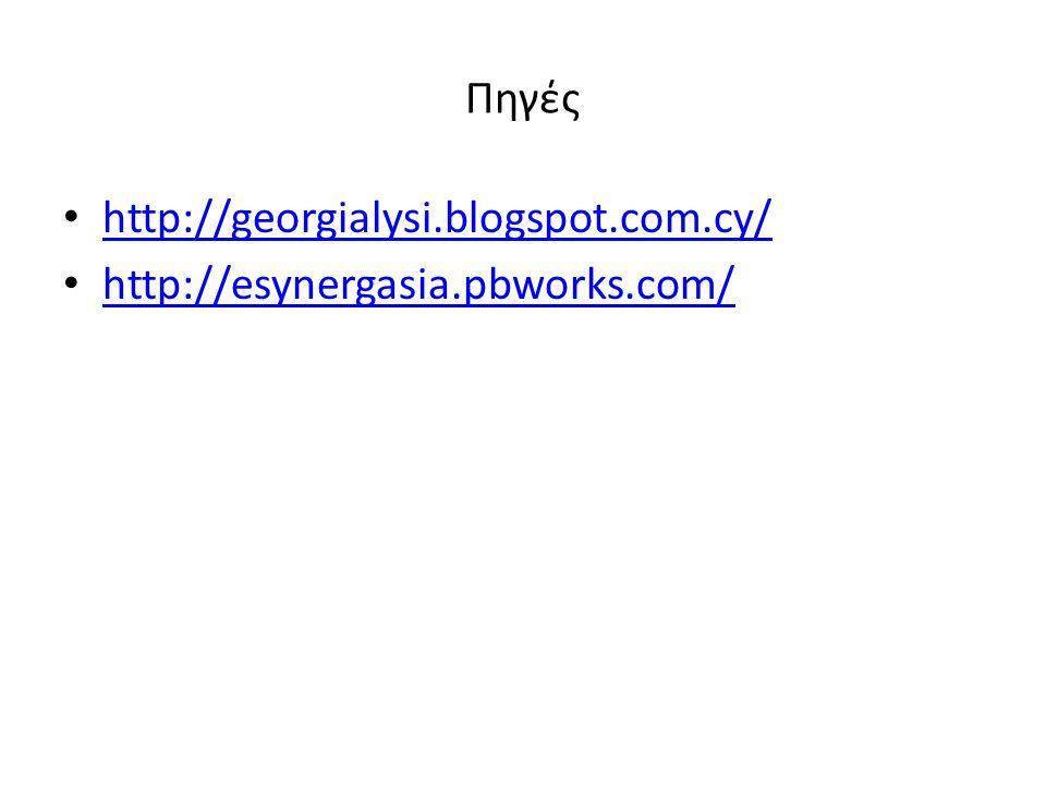 Πηγές http://georgialysi.blogspot.com.cy/ http://esynergasia.pbworks.com/