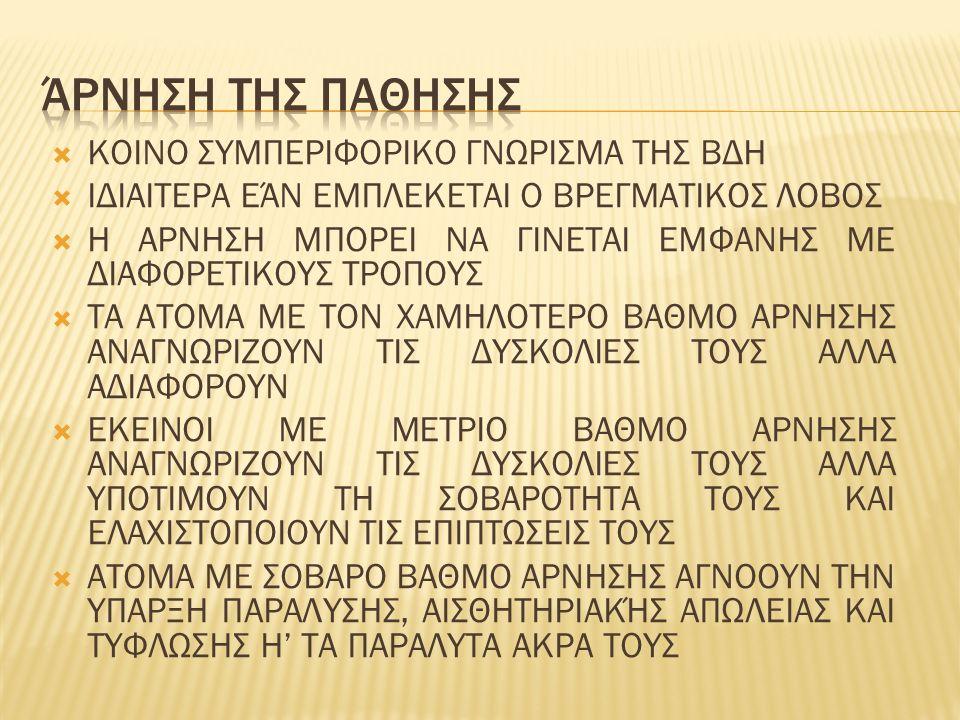  ΚΟΙΝΟ ΣΥΜΠΕΡΙΦΟΡΙΚΟ ΓΝΩΡΙΣΜΑ ΤΗΣ ΒΔΗ  ΙΔΙΑΙΤΕΡΑ ΕΆΝ ΕΜΠΛΕΚΕΤΑΙ Ο ΒΡΕΓΜΑΤΙΚΟΣ ΛΟΒΟΣ  Η ΑΡΝΗΣΗ ΜΠΟΡΕΙ ΝΑ ΓΙΝΕΤΑΙ ΕΜΦΑΝΗΣ ΜΕ ΔΙΑΦΟΡΕΤΙΚΟΥΣ ΤΡΟΠΟΥΣ  ΤΑ ΑΤΟΜΑ ΜΕ ΤΟΝ ΧΑΜΗΛΟΤΕΡΟ ΒΑΘΜΟ ΑΡΝΗΣΗΣ ΑΝΑΓΝΩΡΙΖΟΥΝ ΤΙΣ ΔΥΣΚΟΛΙΕΣ ΤΟΥΣ ΑΛΛΑ ΑΔΙΑΦΟΡΟΥΝ  ΕΚΕΙΝΟΙ ΜΕ ΜΕΤΡΙΟ ΒΑΘΜΟ ΑΡΝΗΣΗΣ ΑΝΑΓΝΩΡΙΖΟΥΝ ΤΙΣ ΔΥΣΚΟΛΙΕΣ ΤΟΥΣ ΑΛΛΑ ΥΠΟΤΙΜΟΥΝ ΤΗ ΣΟΒΑΡΟΤΗΤΑ ΤΟΥΣ ΚΑΙ ΕΛΑΧΙΣΤΟΠΟΙΟΥΝ ΤΙΣ ΕΠΙΠΤΩΣΕΙΣ ΤΟΥΣ  ΑΤΟΜΑ ΜΕ ΣΟΒΑΡΟ ΒΑΘΜΟ ΑΡΝΗΣΗΣ ΑΓΝΟΟΥΝ ΤΗΝ ΥΠΑΡΞΗ ΠΑΡΑΛΥΣΗΣ, ΑΙΣΘΗΤΗΡΙΑΚΉΣ ΑΠΩΛΕΙΑΣ ΚΑΙ ΤΥΦΛΩΣΗΣ Η' ΤΑ ΠΑΡΑΛΥΤΑ ΑΚΡΑ ΤΟΥΣ