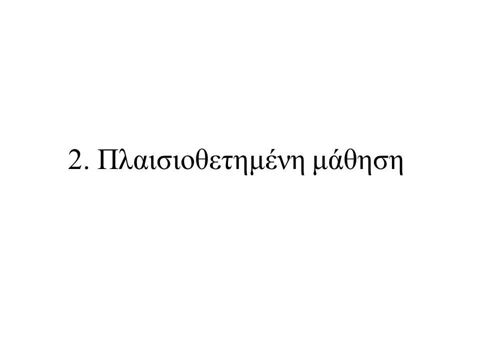 2. Πλαισιοθετημένη μάθηση
