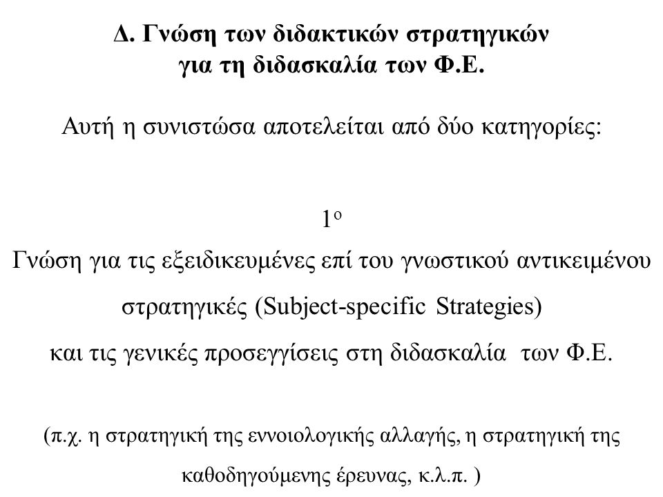 Δ. Γνώση των διδακτικών στρατηγικών για τη διδασκαλία των Φ.Ε.