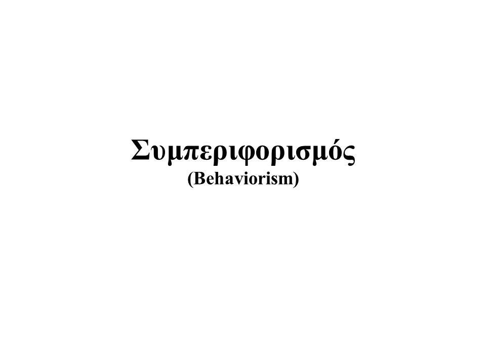 Συμπεριφορισμός (Behaviorism)