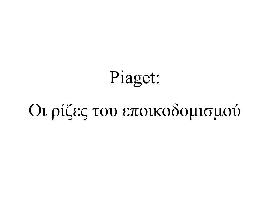 Piaget: Οι ρίζες του εποικοδομισμού