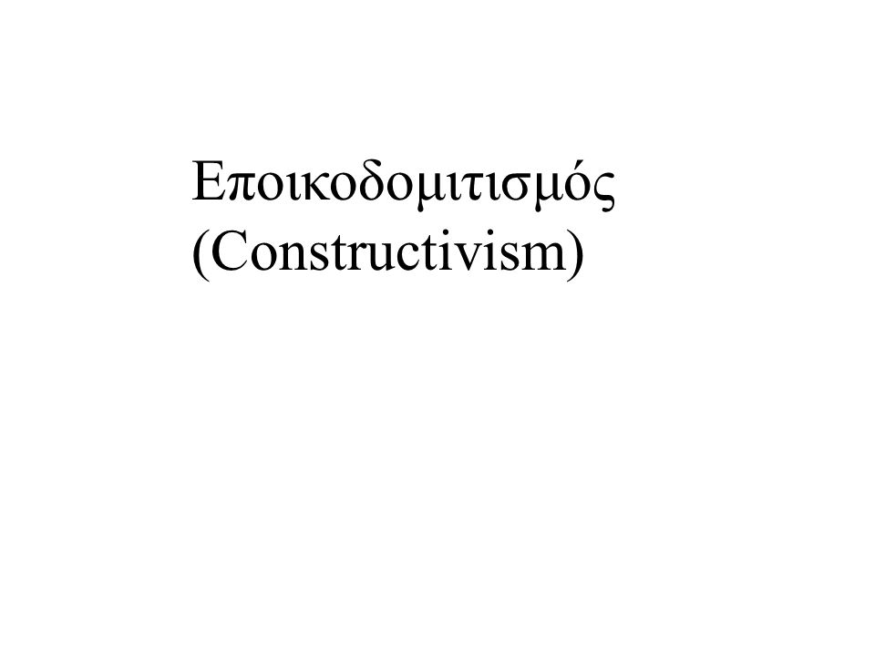 Εποικοδομιτισμός (Constructivism)