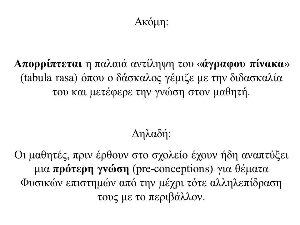 Ακόμη: Απορρίπτεται η παλαιά αντίληψη του «άγραφου πίνακα» (tabula rasa) όπου ο δάσκαλος γέμιζε με την διδασκαλία του και μετέφερε την γνώση στον μαθητή.