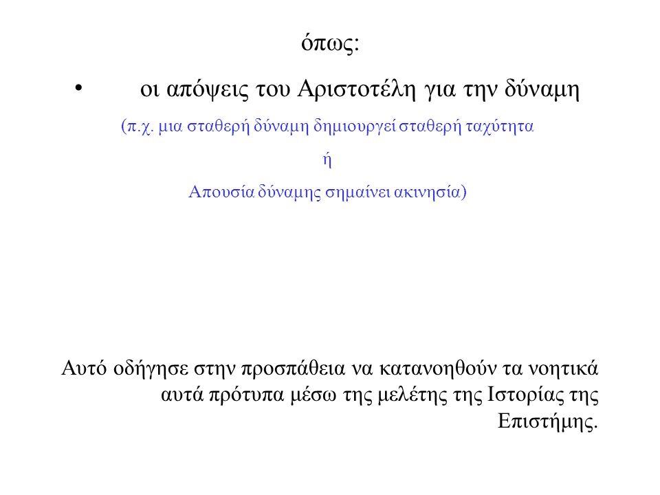 οι απόψεις του Αριστοτέλη για την δύναμη (π.χ.