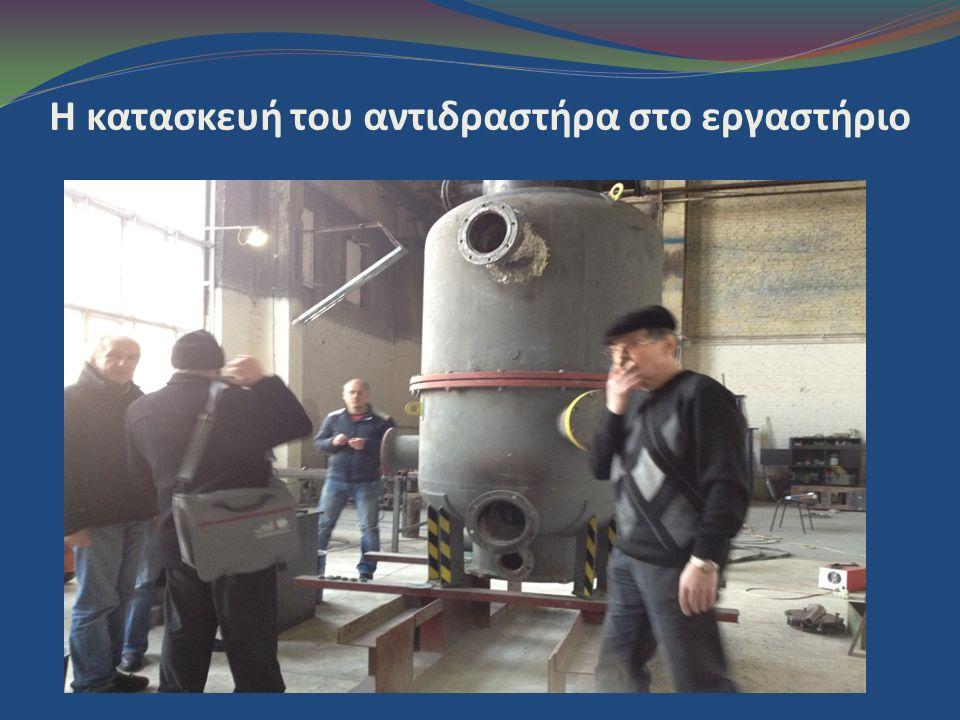 Η κατασκευή του αντιδραστήρα στο εργαστήριο