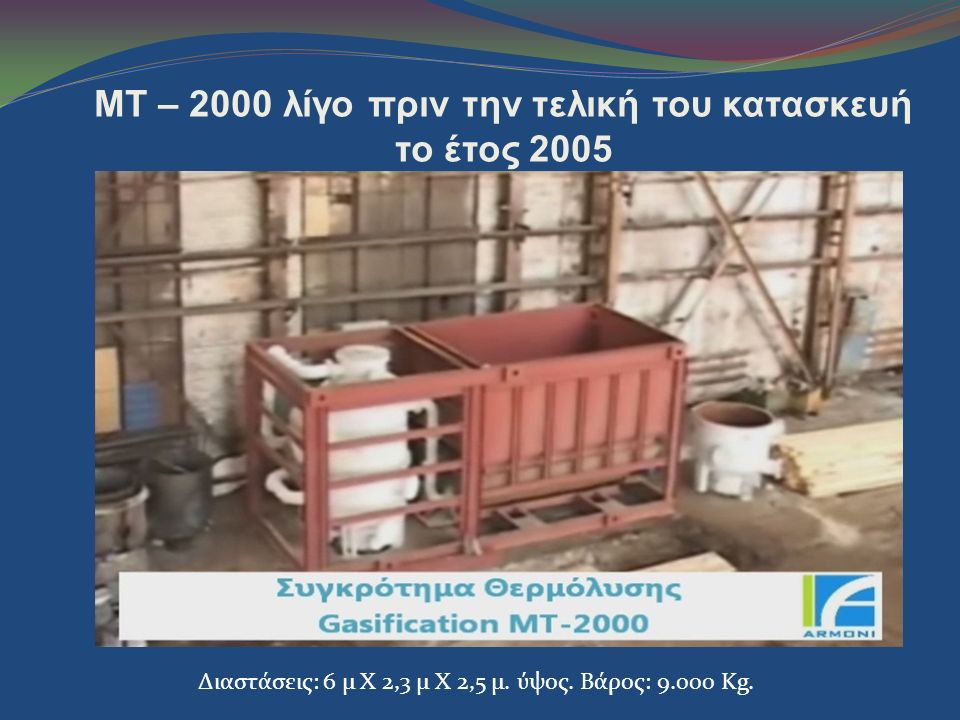ΜΤ – 2000 λίγο πριν την τελική του κατασκευή το έτος 2005 Διαστάσεις: 6 μ Χ 2,3 μ Χ 2,5 μ. ύψος. Βάρος: 9.000 Kg.