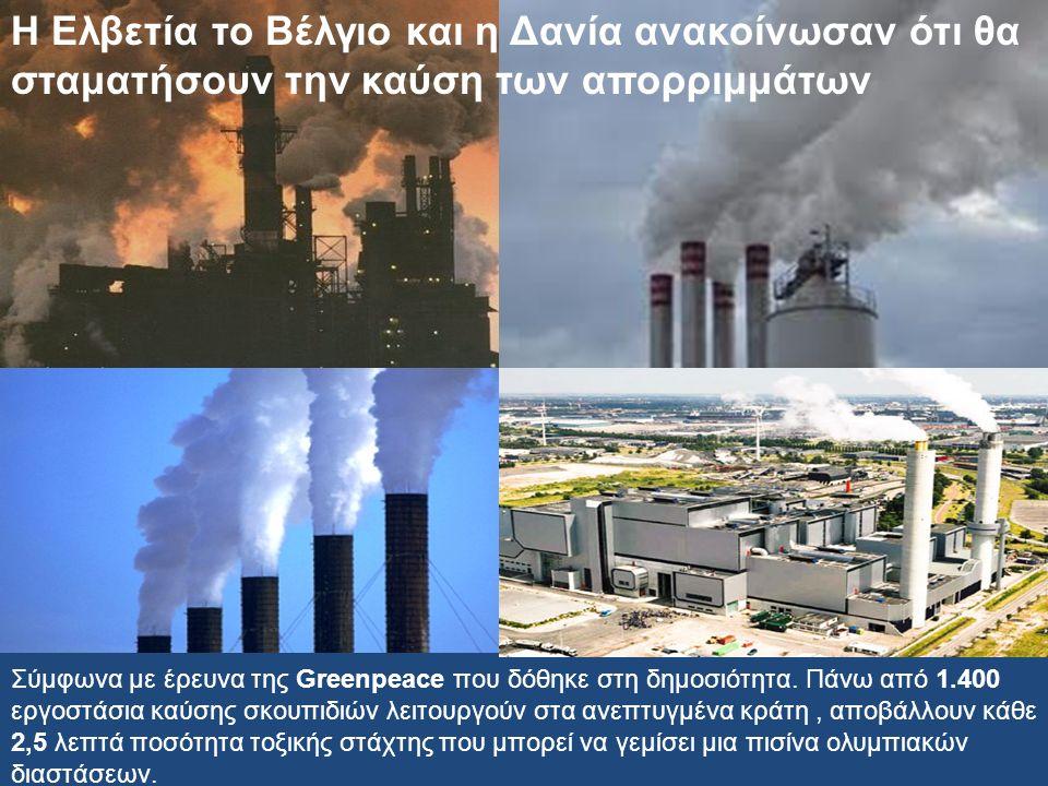 Η Ελβετία το Βέλγιο και η Δανία ανακοίνωσαν ότι θα σταματήσουν την καύση των απορριμμάτων Σύμφωνα με έρευνα της Greenpeace που δόθηκε στη δημοσιότητα.