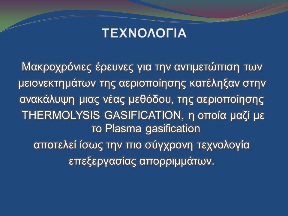 Διάφορα τμήματα που αποτελούν το συγκρότημα THERMOLYSIS GASIFICATION ανάλογα με την ζήτηση