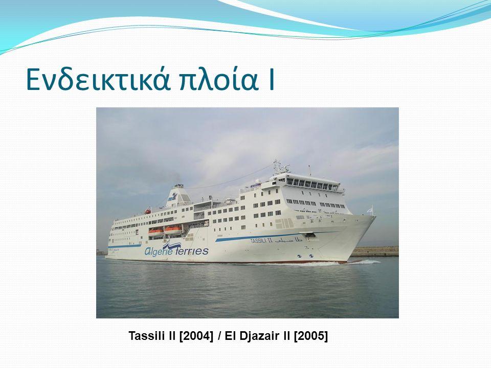 Ενδεικτικά πλοία Ι Tassili II [2004] / El Djazair II [2005]